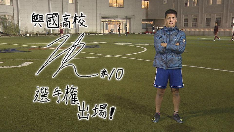 興国 高校 サッカー