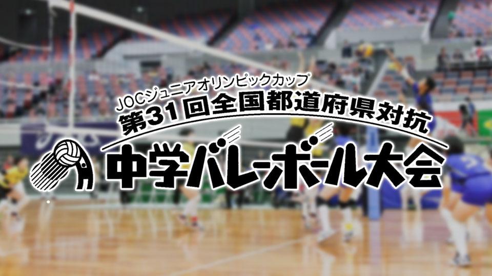 JOCジュニアオリンピックカップ全国都道府県対抗中学バレーボール大会