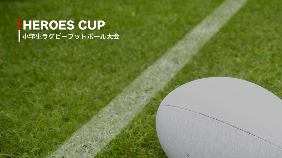 小学生ラグビーフットボール大会 第10回ヒーローズカップ