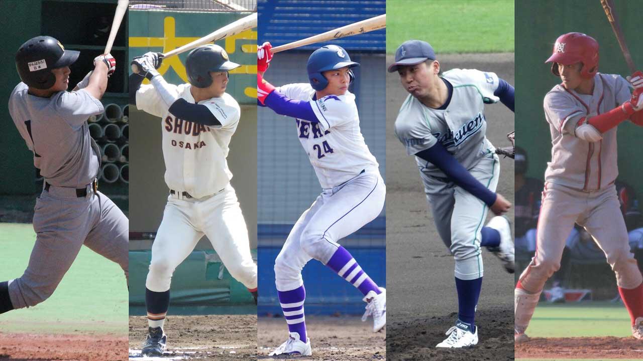 大学野球関西オールスター5リーグ対抗戦