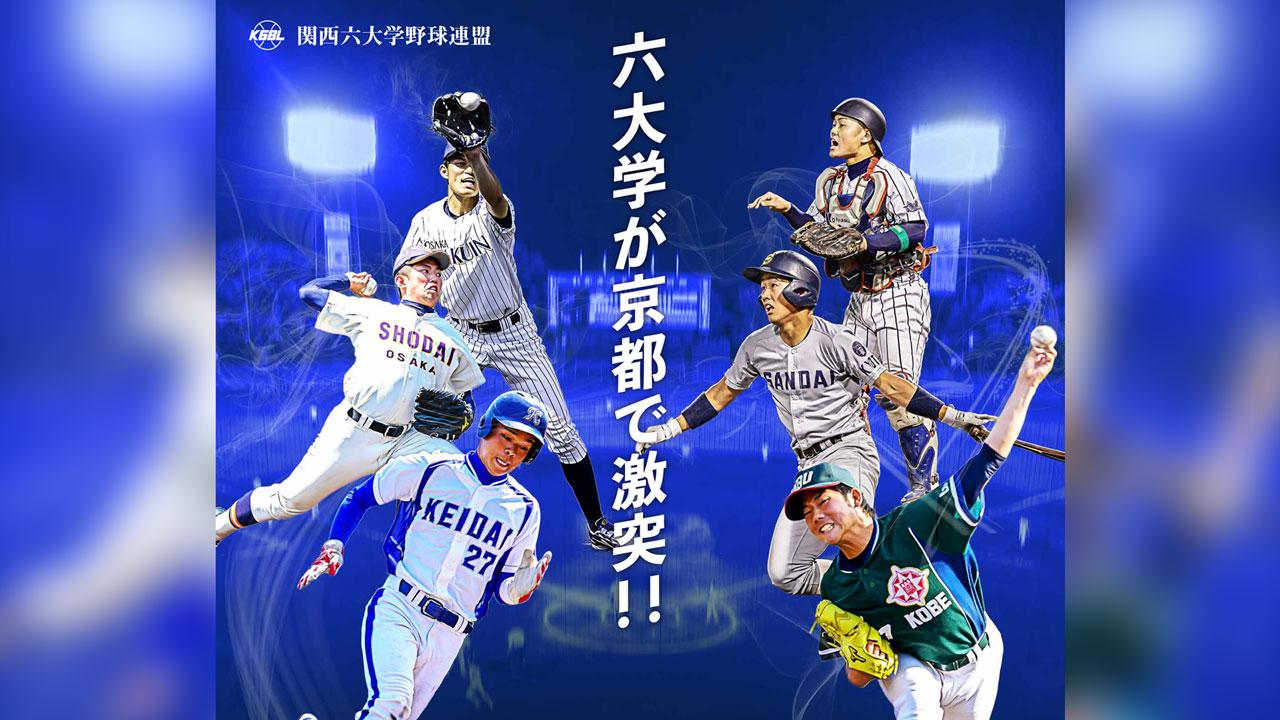 関西六大学野球